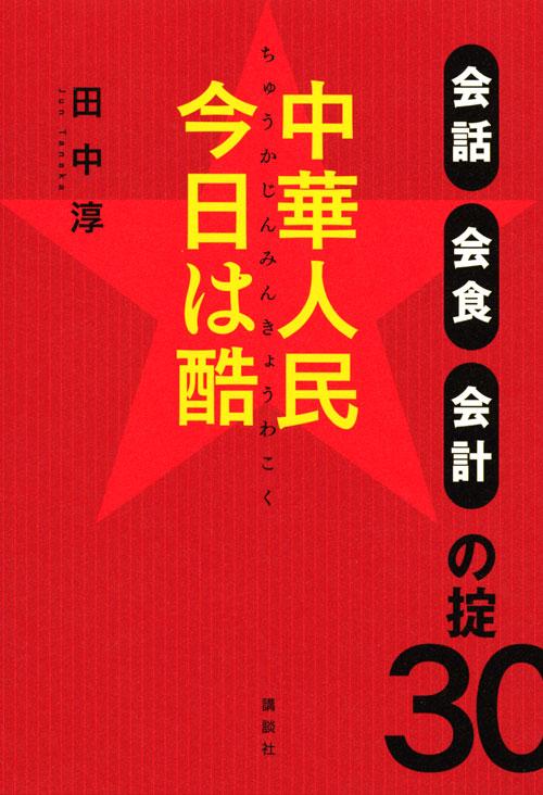 中華人民 今日は酷 ~会話・会食・会計の掟30~