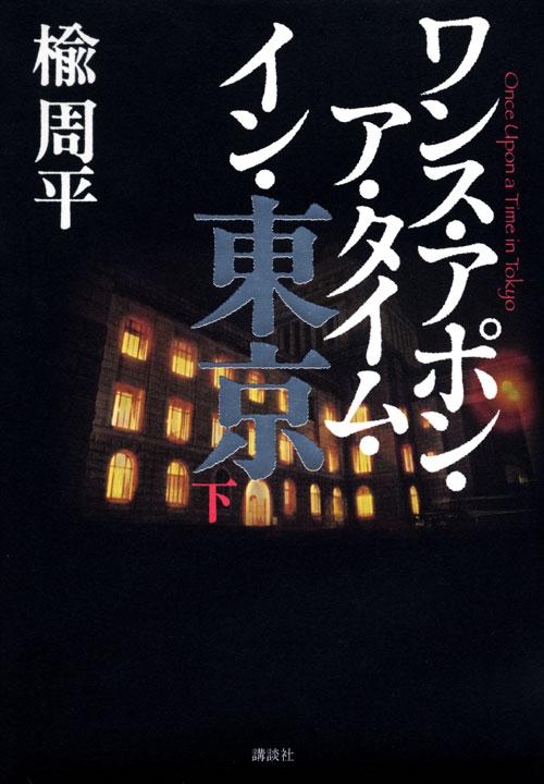 ワンス・アポン・ア・タイム・イン・東京(下)