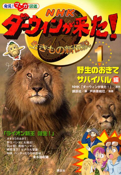 発見! マンガ図鑑 NHK ダーウィンが来た!