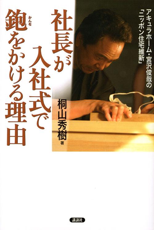 社長が入社式で鉋をかける理由-アキュラホーム・宮沢俊哉の「ニッポン住宅維新」