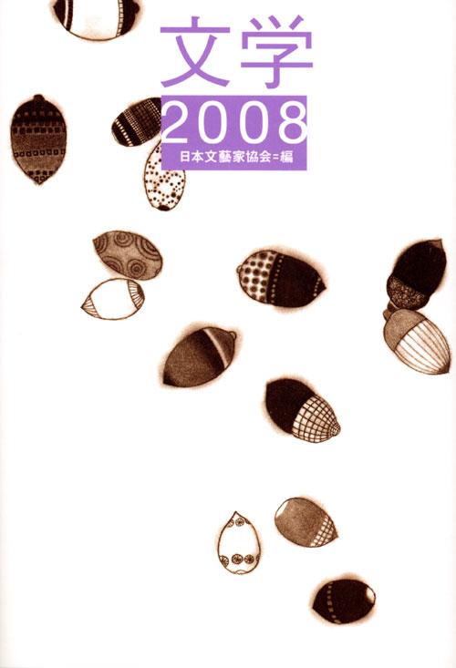 文学2008