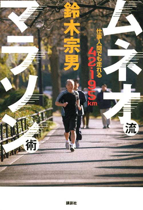 ムネオ流マラソン術 仕事人間でも走れる42・195km