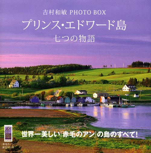 吉村和敏 PHOTO BOX プリンス・エドワード島 七つの物語