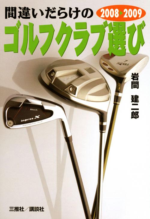 2008-2009年版 間違いだらけのゴルフクラブ選び