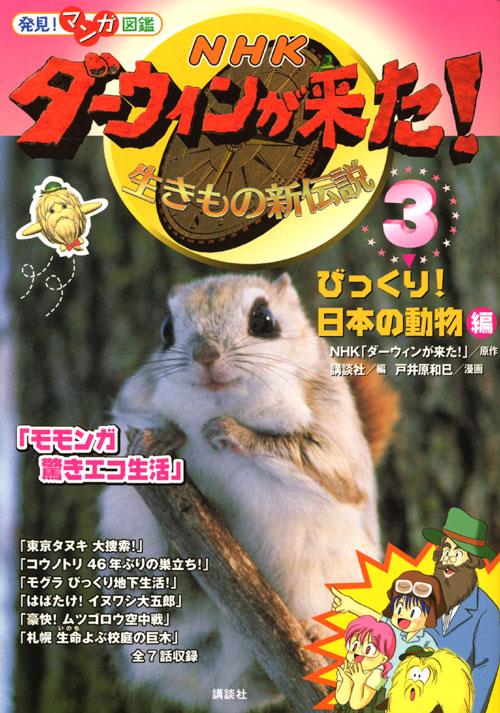 発見! マンガ図鑑 NHK ダーウィンが来た!(3) びっくり! 日本の動物編