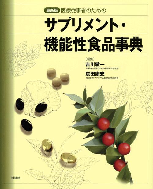 医療従事者のためのサプリメント・機能性食品事典