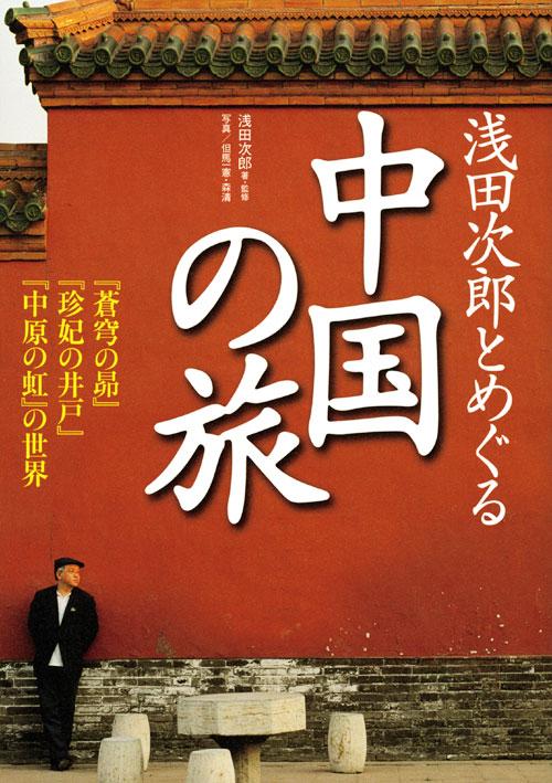 浅田次郎とめぐる中国の旅