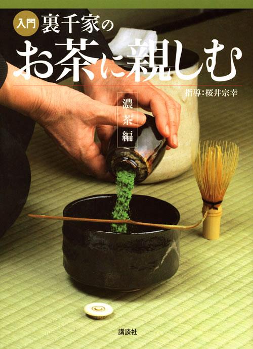 入門 裏千家のお茶に親しむ 濃茶編