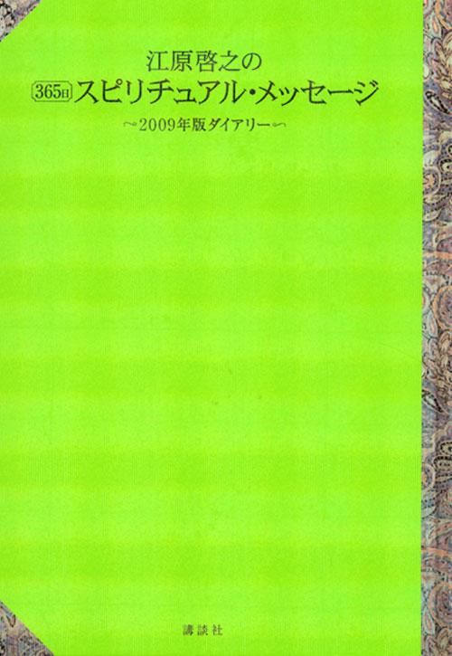 江原啓之の365日 スピリチュアル・メッセージ~2009年版ダイアリー~