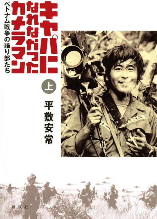 キャパになれなかったカメラマン ベトナム戦争の語り部たち(上)