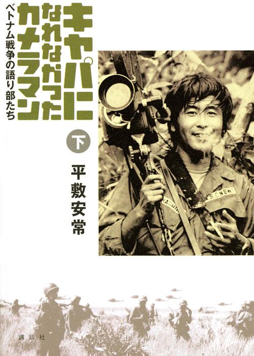 キャパになれなかったカメラマン ベトナム戦争の語り部たち(下)