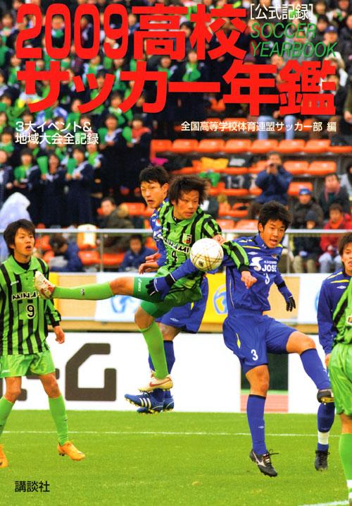 2009高校サッカー年鑑