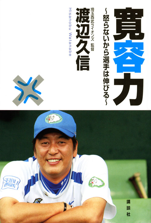 渡辺久信の画像 p1_29