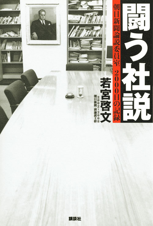 闘う社説 朝日新聞論説委員室 2000日の記録