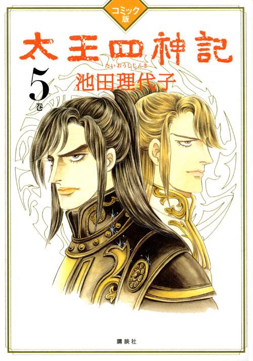 コミック版 太王四神記 5巻
