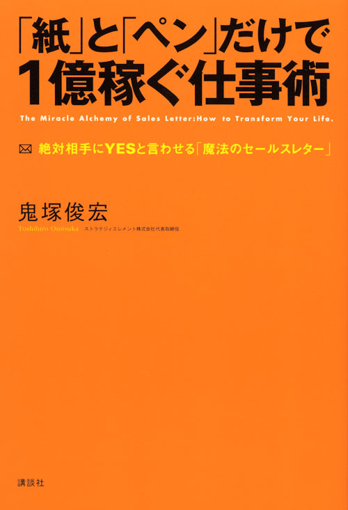 「YES」と言わせる日本 (小学館新書) | 石原 慎太郎,  …