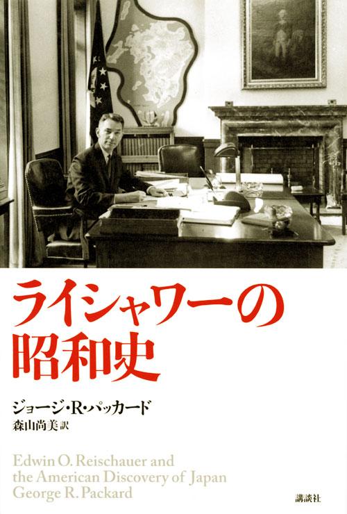 ライシャワーの昭和史