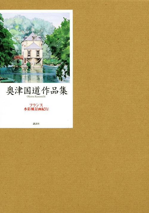 奥津国道作品集 フランス水彩風景画紀行