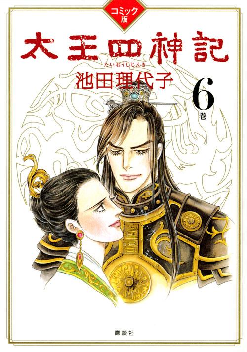 コミック版 太王四神記 6巻