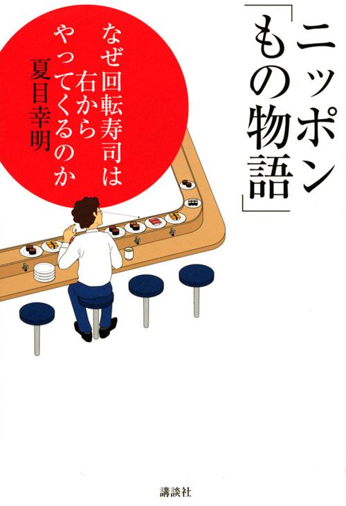 ニッポン「もの物語」  なぜ回転寿司は右からやってくるのか