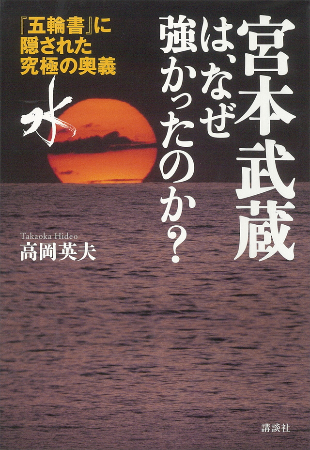 宮本武蔵は、なぜ強かったのか? 『五輪書』に隠された究極