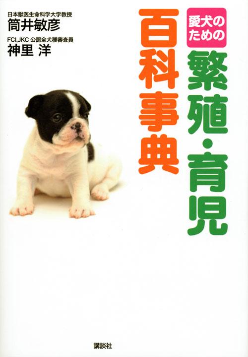 愛犬のための 繁殖・育児百科事典