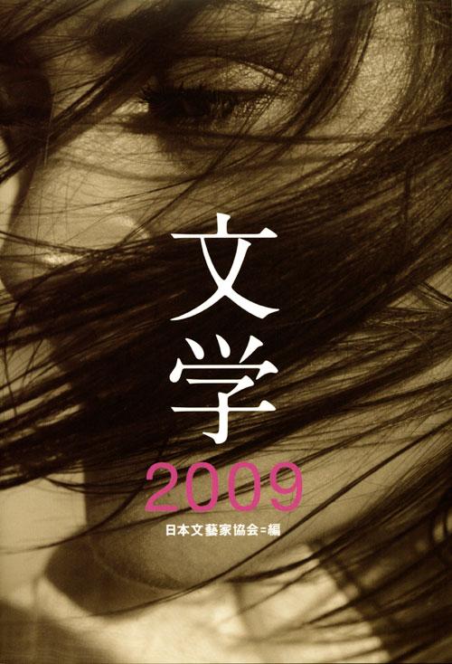 文学2009