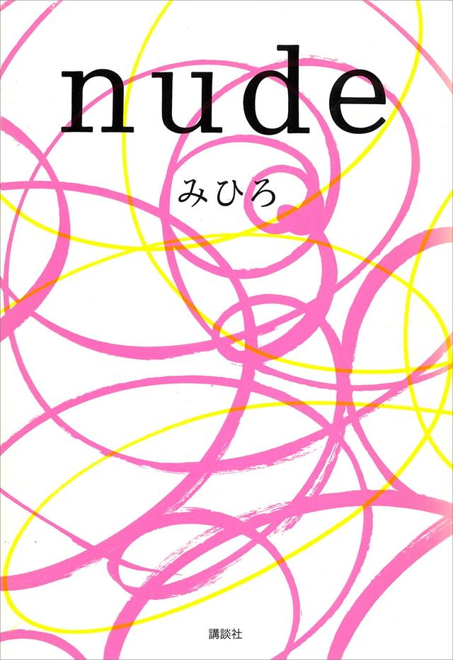 nude~AV女優みひろ誕生物語~