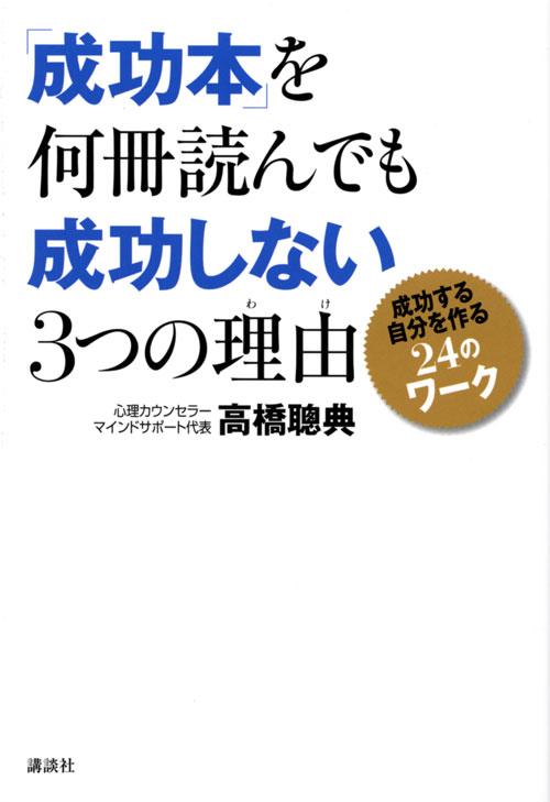「成功本」を何冊読んでも成功しない3つの理由 成功する自分を作る24のワーク