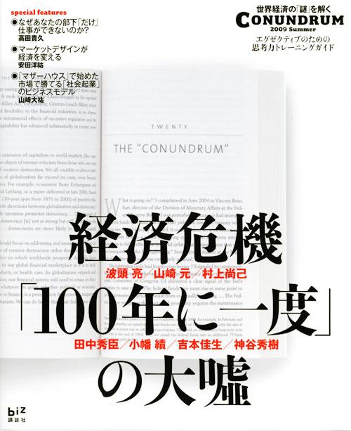 経済危機「100年に一度」の大嘘 CONUNDRUM 2009 Summer