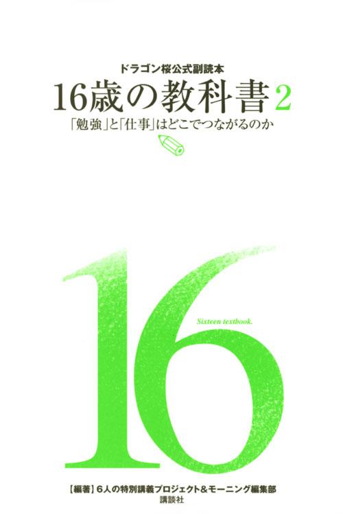 ドラゴン桜公式副読本 16歳の教科書2「勉強」と「仕事」はどこでつながるのか