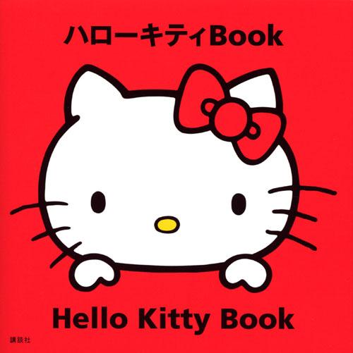 ハローキティBook
