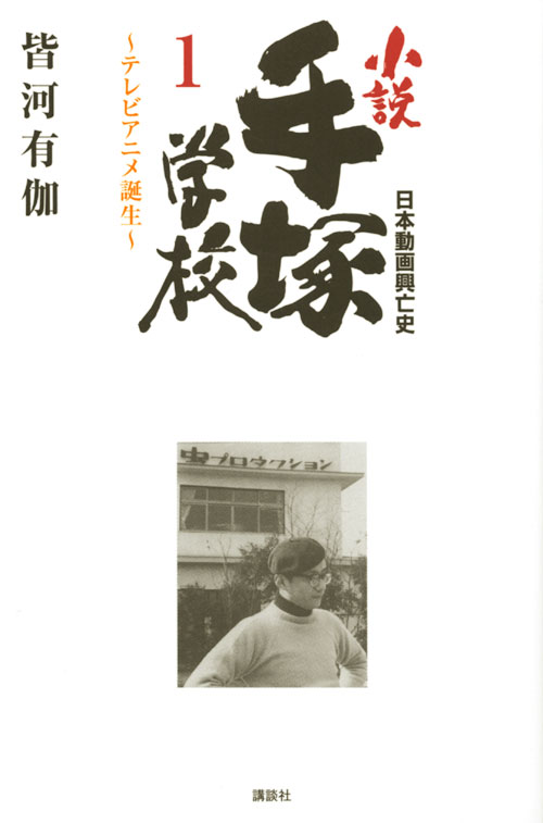 日本動画興亡史 小説手塚学校 1 ~テレビアニメ誕生~