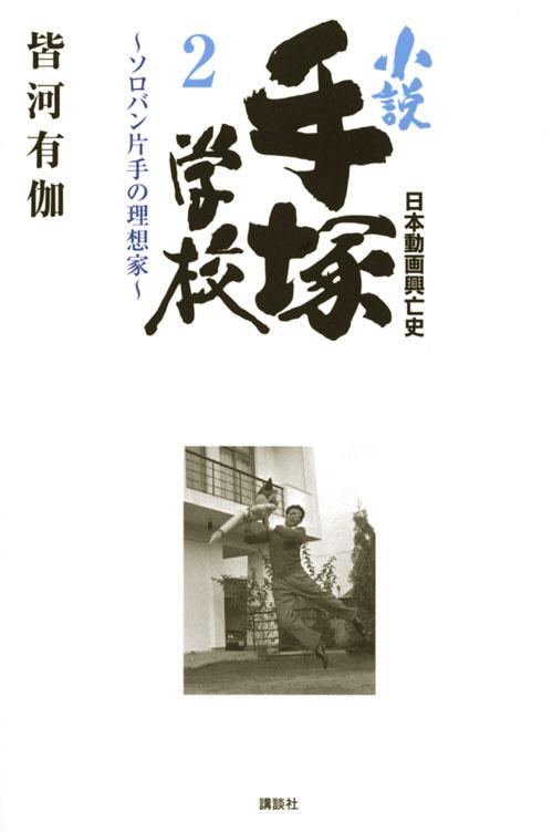日本動画興亡史 小説手塚学校 2 ~ソロバン片手の理想家~