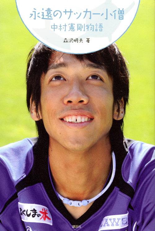 永遠のサッカー小僧 中村憲剛物語