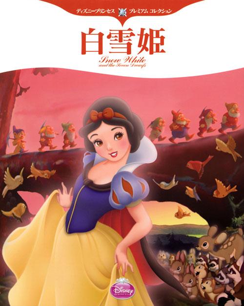 ディズニープリンセス プレミアム コレクション 白雪姫