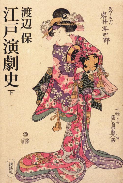 江戸演劇史(下)