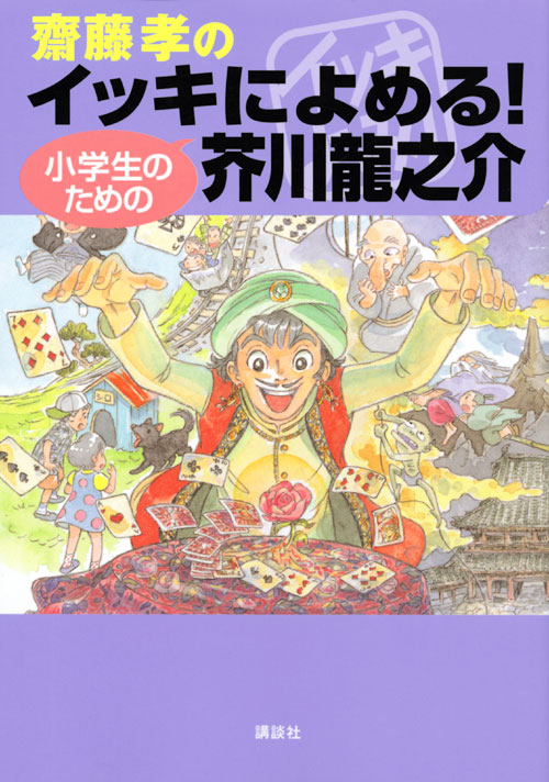 小学生のための芥川龍之介(児童)