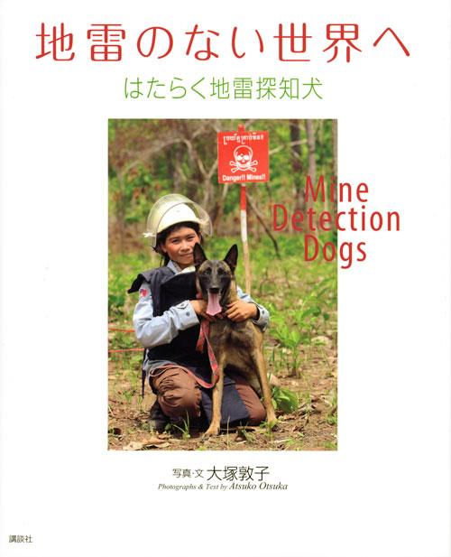 地雷のない世界へ-はたらく地雷探知犬