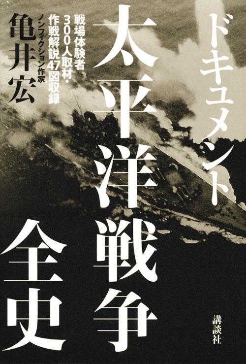 ドキュメント 太平洋戦争全史 -戦場体験者300人取材・作戦解説47図収録