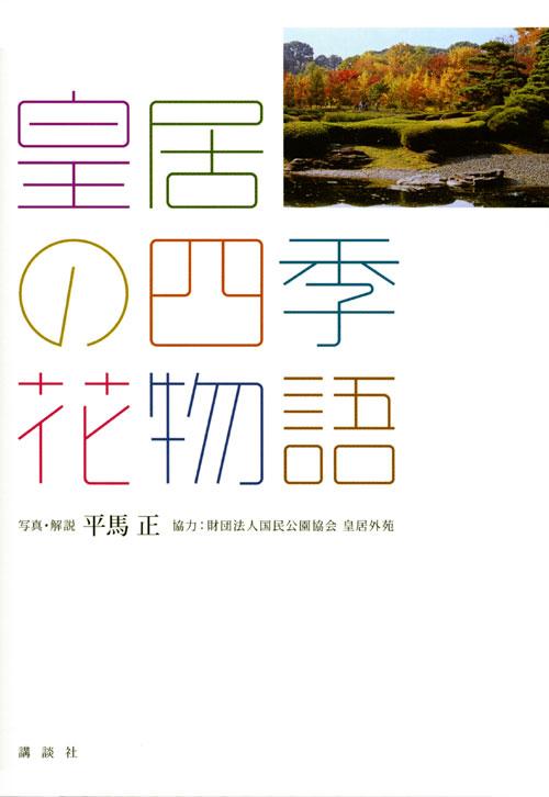 皇居の四季・花物語