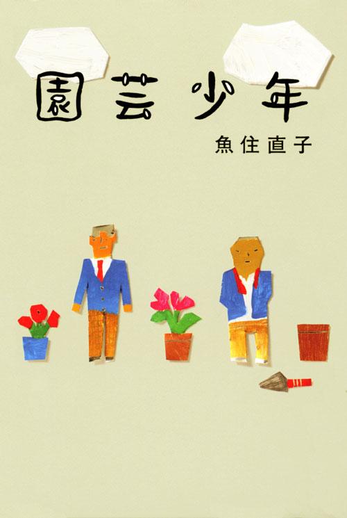 『園芸少年』書影