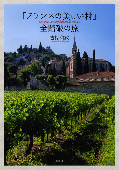 「フランスの美しい村」 全踏破の旅