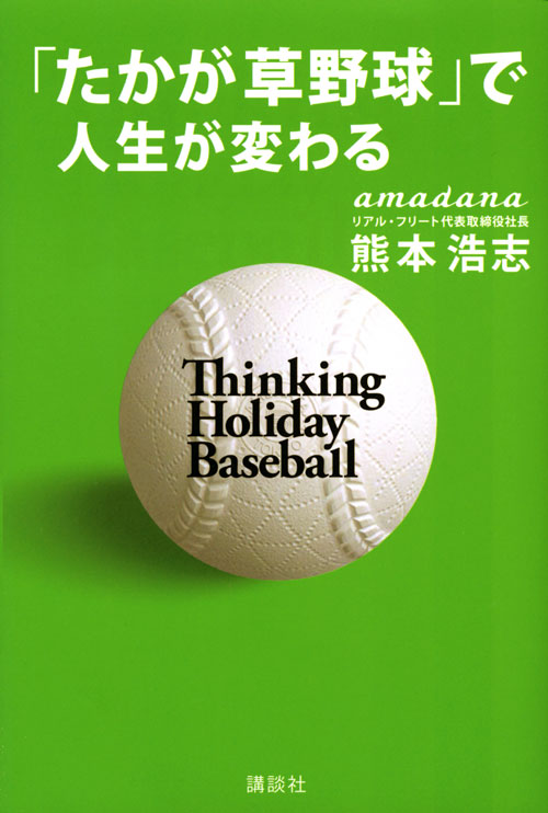 「たかが草野球」で人生が変わる