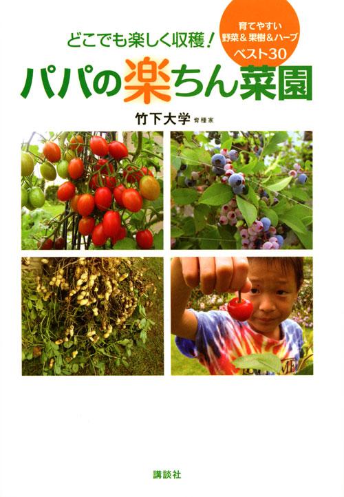 どこでも楽しく収穫! パパの楽ちん菜園 育てやすい野菜&果樹&ハーブ ベスト30