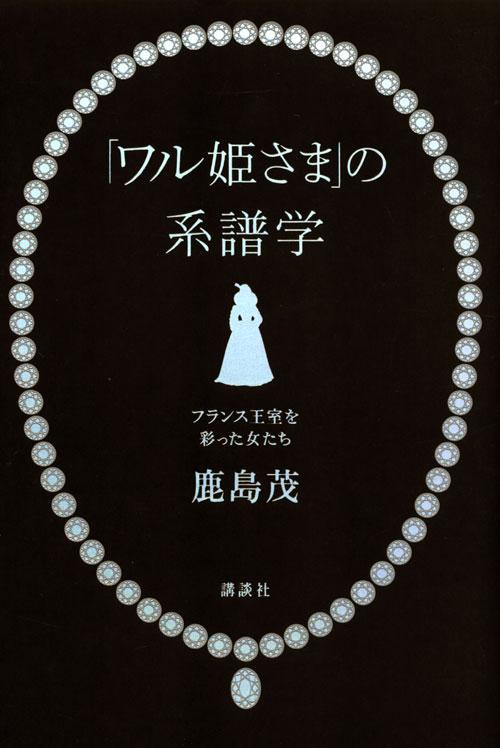 「ワル姫さま」の系譜学