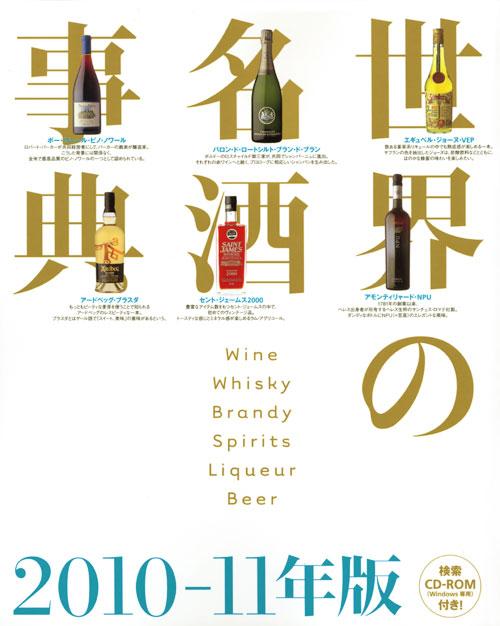 検索CD-ROM付き 世界の名酒事典 2010-11年版