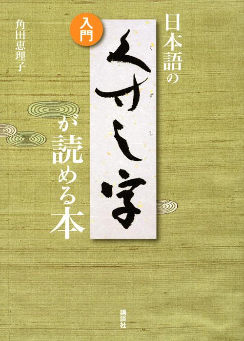 入門 日本語の くずし字が読める本