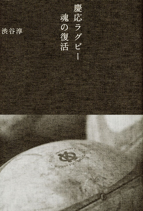 慶応ラグビー 魂の復活