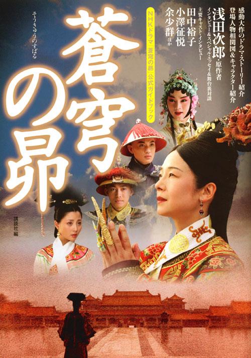 NHKドラマ「蒼穹の昴」公式ガイドブック